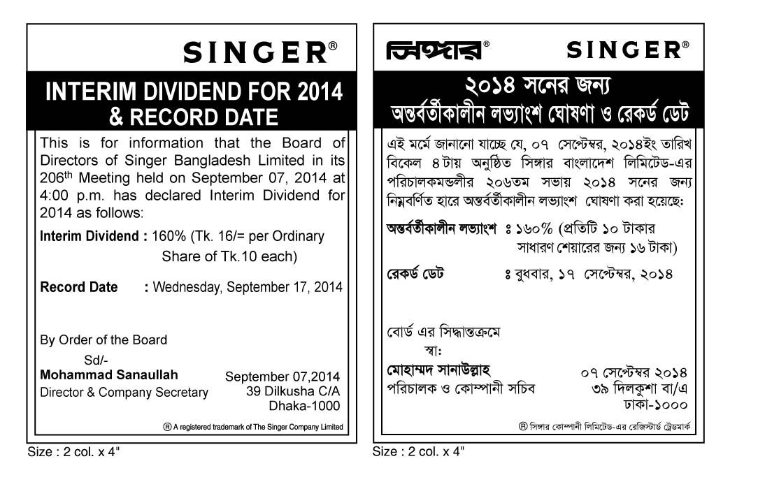 Price Sensitive Informations | SingerBD